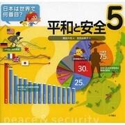 日本は世界で何番目?〈5〉平和と安全 [全集叢書]