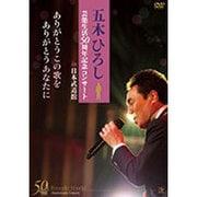 「五木ひろし芸能生活50周年記念コンサートin日本武道館」ありがとうこの歌をありがとうあなたに