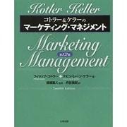 コトラー&ケラーのマーケティング・マネジメント [単行本]