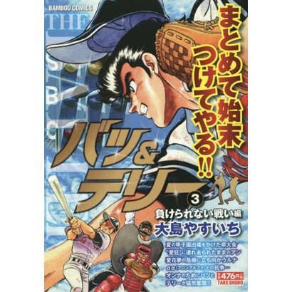 バツ&テリー 3(バンブー・コミックス) [コミック]