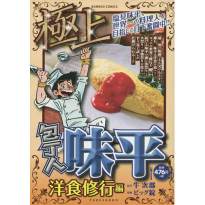 包丁人味平 洋食修行編(バンブー・コミックス) [コミック]