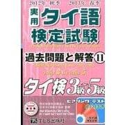 実用タイ語検定試験過去問題と解答3級~5級 11-2012年秋季2013年春季 [単行本]