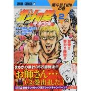 北斗の拳イチゴ味 2(ゼノンコミックス) [コミック]