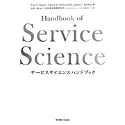 サービスサイエンスハンドブック [単行本]
