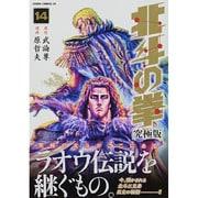 北斗の拳 14 究極版(ゼノンコミックスDX) [コミック]
