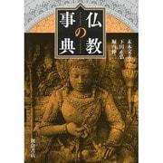仏教の事典 [事典辞典]