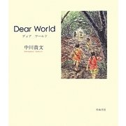 Dear World [絵本]