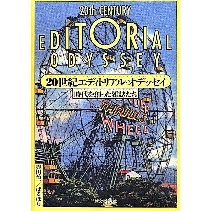 20世紀エディトリアル・オデッセイ―時代を創った雑誌たち [単行本]
