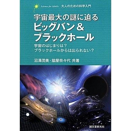 宇宙最大の謎に迫る ビッグバン&ブラックホール―宇宙のはじまりは?ブラックホールからは出られない?(大人のための科学入門) [単行本]
