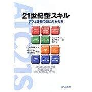 21世紀型スキル―学びと評価の新たなかたち [単行本]
