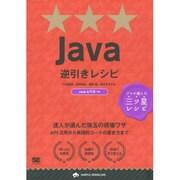 Java逆引きレシピ [単行本]