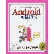 Androidの絵本―スマートフォンアプリ開発を始める9つの扉 [単行本]