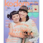 kodomoe 2014年 06月号 [雑誌]
