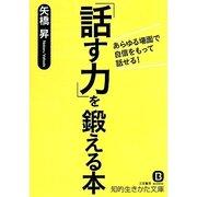 「話す力」を鍛える本(知的生きかた文庫) [文庫]