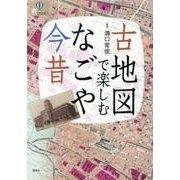 古地図で楽しむなごや今昔(爽BOOKS) [単行本]