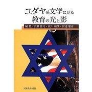 ユダヤ系文学に見る教育の光と影 [単行本]