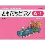 ともだちピアノ A-1 新版(リトミック・ソルフェージュ) [単行本]