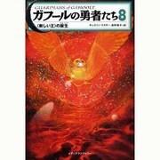 """ガフールの勇者たち〈8〉""""新しい王""""の誕生 [単行本]"""
