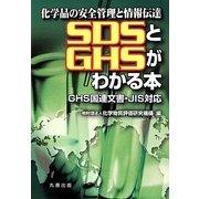 化学品の安全管理と情報伝達 SDSとGHSがわかる本―GHS国連文書・JIS対応 [単行本]