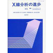 X線分析の進歩〈45〉(X線工業分析〈第49集〉) [単行本]