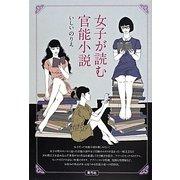 女子が読む官能小説 [単行本]