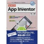 はじめてのApp Inventor―ブロックを組み合わせてアプリを作る!(I・O BOOKS) [単行本]