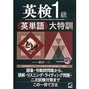 英検1級英単語大特訓―MP3CD-ROM付き [単行本]