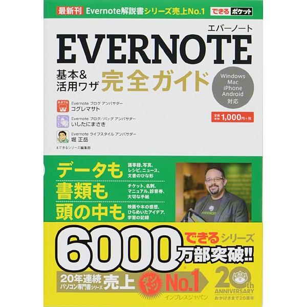 できるポケット Evernote 基本&活用ワザ 完全ガイド [単行本]