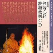 新装盤 般若心経 読経教則CD 誰でも般若心経が唱えられる!