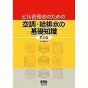 ビル管理者のための空調・給排水の基礎知識 第2版 [単行本]