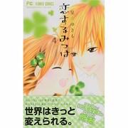 恋するみつば<4>(フラワーコミックス) [コミック]