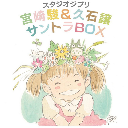 久石譲/スタジオジブリ 宮崎駿&久石譲 サントラBOX