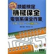 これで合格! 技能検定 機械保全 電気系保全作業 学科 実技 -1~3級対応- [単行本]