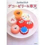 Junkoさんのデコ ゼリー&寒天 [単行本]