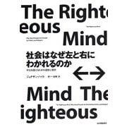 社会はなぜ左と右にわかれるのか-対立を超えるための道徳心理学 [単行本]
