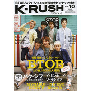 K-RUSH VOL.10 [ムックその他]