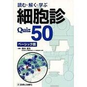 読む・解く・学ぶ細胞診Quiz 50 ベーシック篇 [単行本]