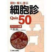 読む・解く・学ぶ細胞診Quiz50 アドバンス篇 [単行本]