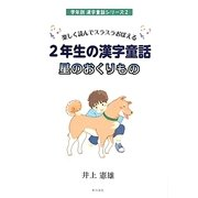 楽しく読んでスラスラおぼえる2年生の漢字童話 星のおくりもの(学年別漢字童話シリーズ〈2〉) [単行本]