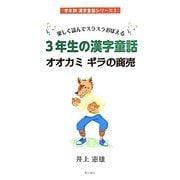楽しく読んでスラスラおぼえる3年生の漢字童話 オオカミギラの商売(学年別漢字童話シリーズ〈3〉) [単行本]