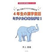 楽しく読んでスラスラおぼえる4年生の漢字童話 ミラクル象をさがせ!(学年別漢字童話シリーズ〈4〉) [単行本]