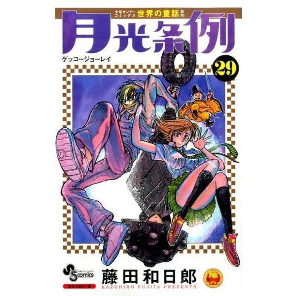 月光条例<29>(少年サンデーコミックス) [コミック]
