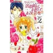 薔薇咲くお庭でお茶会を<2>(フラワーコミックス) [コミック]