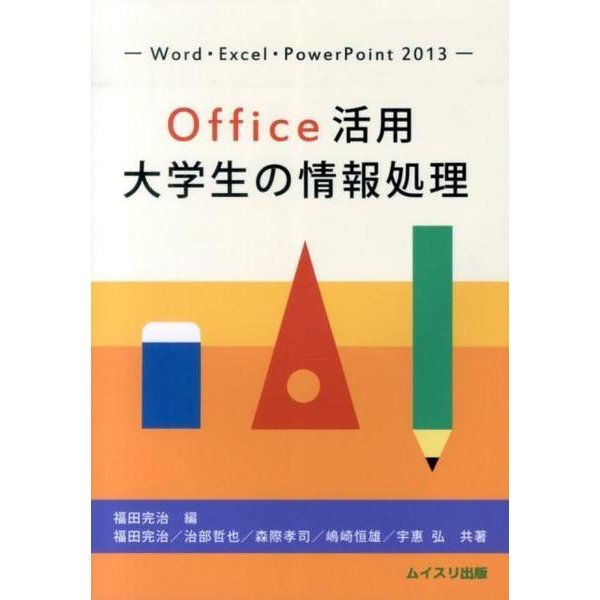 Office活用大学生の情報処理-Word・Excel・PowerPoint2013 [単行本]