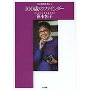 100歳のファインダー―日本初の女性報道写真家 笹本恒子 [単行本]