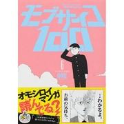 モブサイコ100<6>(裏少年サンデーコミックス) [コミック]