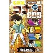 名探偵コナン60+SDB(スーパーダイジェストブック)(少年サンデーコミックス) [コミック]