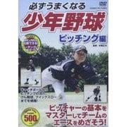 必ずうまくなる少年野球 ピッチング編[DVD]