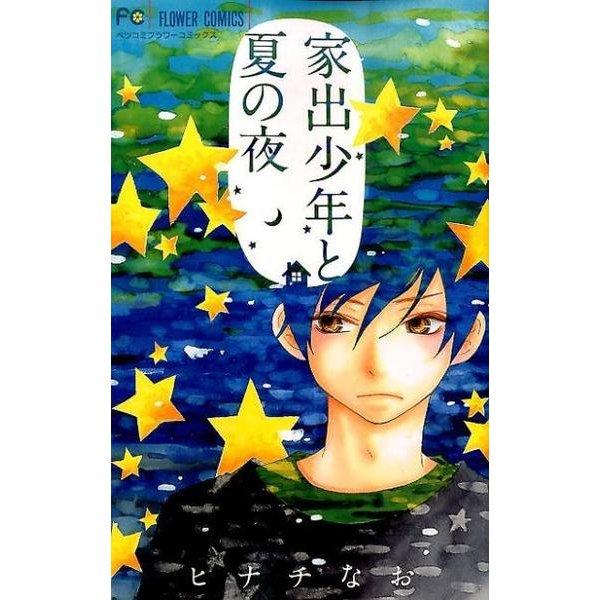 家出少年と夏の夜(フラワーコミックス) [コミック]