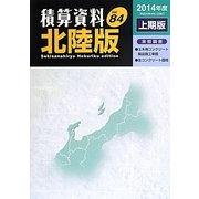 積算資料 北陸版〈Vol.84(2014年度上期版)〉 [単行本]